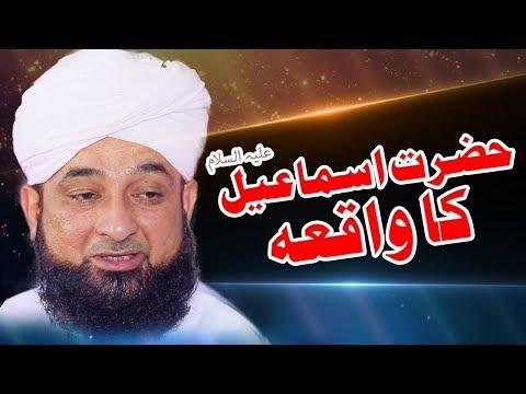 Hazrat Ismail Alaihis Salam Ka Waqia | Raza Saqib Mustafai Latest Bayan 2019 | Alif Lam Min TV