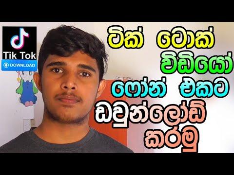 Tik Tok Video Download Sinhala ( සිංහලෙන් ) 🇱🇰 Thusi Bro