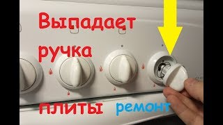 плита Cezaris PG 3100-07 ремонт