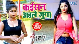 Rahul Deva का नया सुपरहिट #Video_Song 2019 - Kaishan Aail Juga - Bhojpuri Song 2019 New