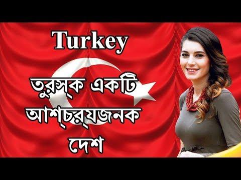 তুরস্ক একটি আশ্চর্যজনক দেশ | Amazing Facts about Turkey in Bengali