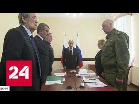 Путин жестко отреагировал на произошедшее в Кемерове - Россия 24