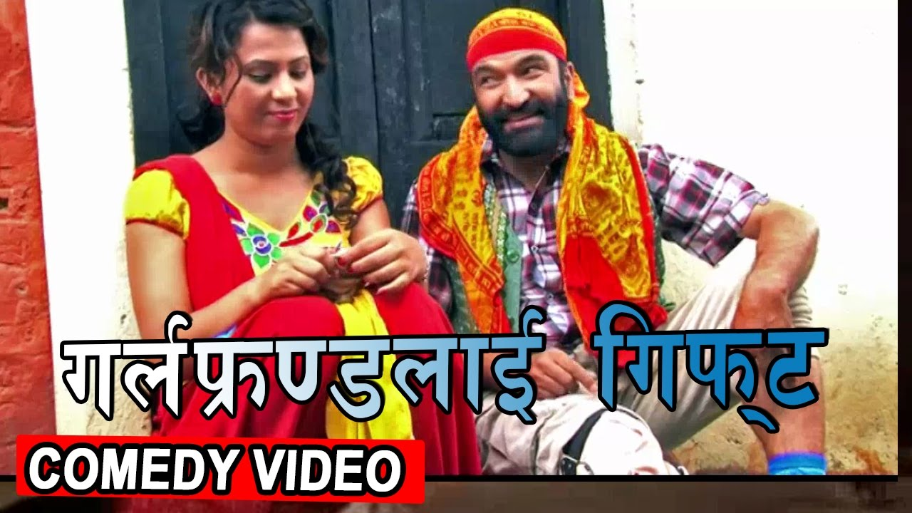 ग-र-ल-फ-र-न-ड-ल-ई-ग-फ-ट-girlfriend-laai-gift-new-nepali-comedy-surbir-pandit