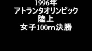 アトランタオリンピック 陸上女子100m決勝