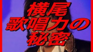 Kis-My-Ft2横尾渉のトンデモ歌唱力は、SMAP中居正広の影響だった⁉