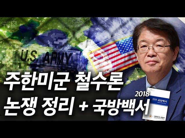 [이춘근의 국제정치 74회] ① 주한미군 철수론 논쟁 정리 + 국방백서