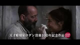 """名匠ジャック・ドワイヨン監督の伝記映画。近代彫刻の父""""オーギュスト・..."""