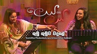 Gumu Gumuwa Wadule - Samitha Mudunkotuwa & Kavindya Adikari | Leya Saha Laya