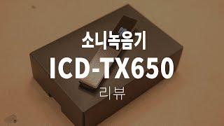 당신에게 필요한 마이크! 소니ICD TX650 소형 녹…