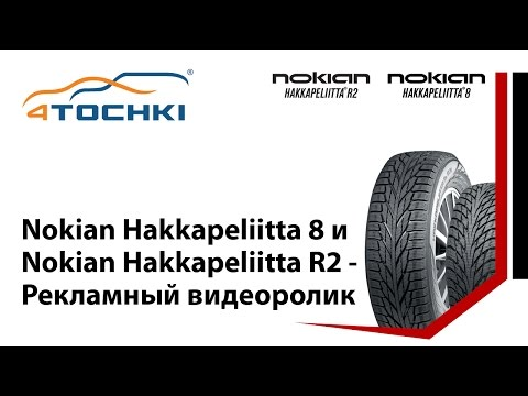 Nokian Hakkapeliitta 8 Рекламный видеоролик