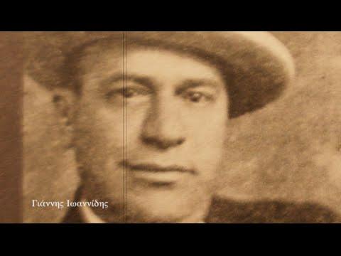 ΗΜΟΥΝΑ ΜΟΡΤΗΣ ΜΙΑ ΦΟΡΑ, 1928, ΓΙΑΝΝΗΣ ΙΩΑΝΝΙΔΗΣ