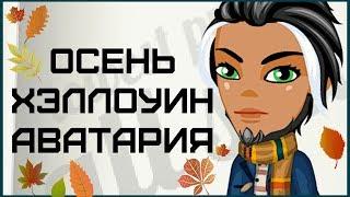 АВАТАРИЯ || ТРАТА ЗОЛОТА // ОСЕННЯЯ ОДЕЖДА !! ХЭЛЛОУИН !!