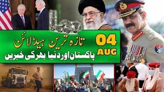 ALIF NAMA Latest Headlines | Today Important News | 04 August 2021 | آج کی تازہ ترین خبریں