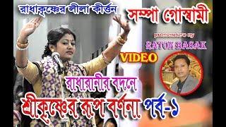 Download lagu SAMPA GOSWAMI NEW KIRTAN VIDEO ROOP LILA-1 সম্পা গোস্বামী রূপঅনুরাগ-১