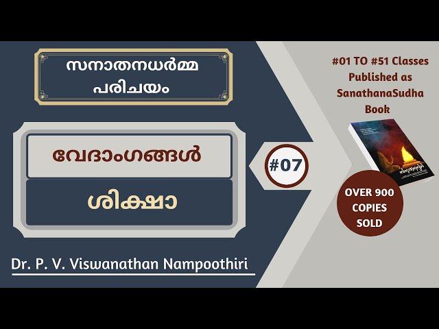 #07 - സനാതനധർമപരിചയം - വേദാംഗങ്ങൾ - ശിക്ഷാ - Dr. P V Viswanathan Nampoothiri