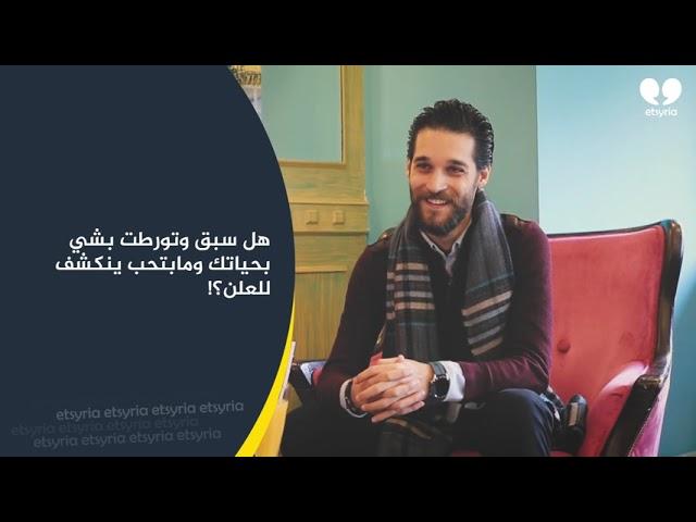 #بوجه_جديد الموسم الثاني|| الحلقة السادسة #فارس_ياغي || ETsyria