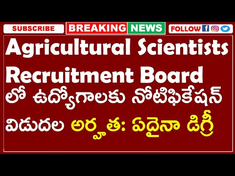 ASRB AO AND F AND AO RECRUITMENT 2021 | DEGREE PASS  GOVT JOBS | latest Jobs To Apply