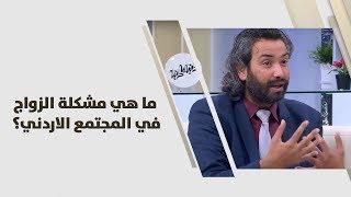 د. خليل الزيود - ما هي مشكلة الزواج في المجتمع الاردني؟