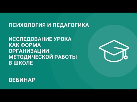 Исследование урока как форма организации методической работы в школе