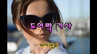 김경응의 인생 스케치[도어락 기사]마지막회
