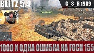 WoT Blitz - Как не нужно играть на Foch 155. Мои ошибки - World of Tanks Blitz (WoTB)