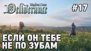 Kingdom Come: Deliverance #17 Если он тебе не по зубам