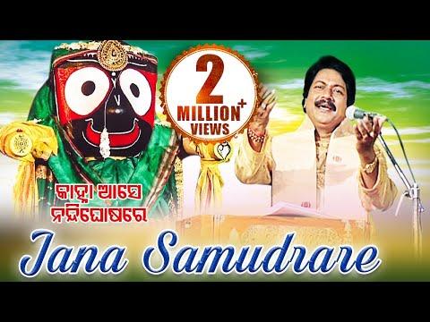 JANA SAMUDRARE ଜନ ସମୁଦ୍ରରେ || Album-Kanha Aase Nandighosa Re || Arabinda Muduli || Sarthak Music