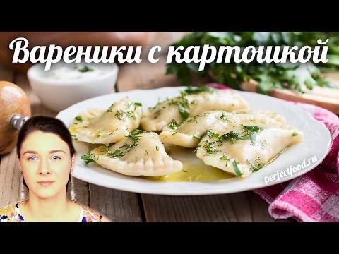 Ленивые вареники с картошкой, рецепт с фото пошагово