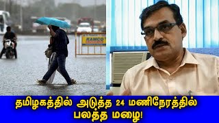 வானிலை அறிக்கை 15-07-2020 | Weather | Vaanilai Arikkai 15-07-2020 | Britain Tamil Broadcasting
