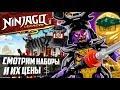 LEGO Ninjago 2019 наборы Лего Ниндзяго