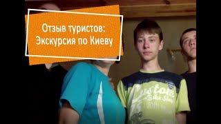 видео индивидуальные экскурсии по Киеву