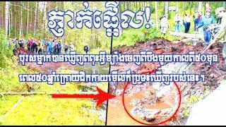 បុរសម្នាក់បានឃើញអ្វីម្យា៉ងចេញពីក្នុងបឹង៥០ឆ្នាំក្រោយជីកកាយមើលក៏ប្រទះឃើញរបសើមួយនេះ Khmer News Sharing