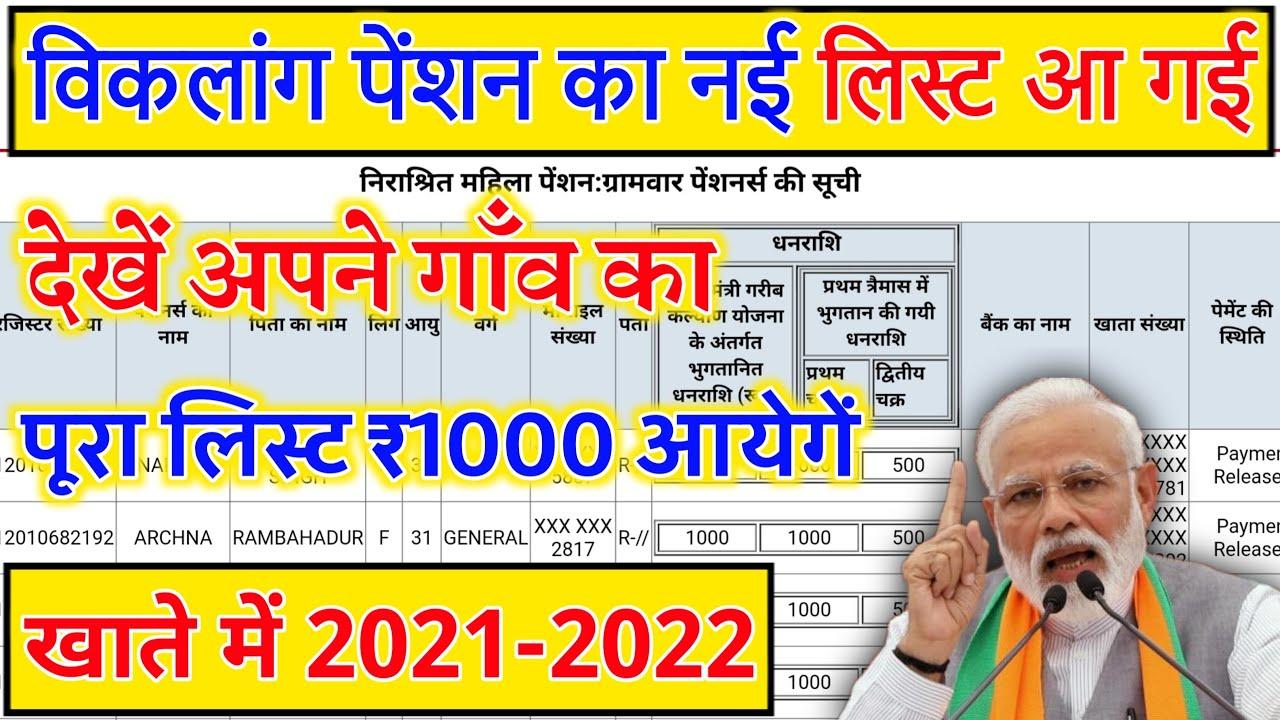 Viklang Pension Ka New List Aa Gai Yese Dekhen List | How to check viklang pension yojana 2021