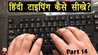 Computer Education Part-14   How to Learn Hindi Typing in Computer - हिंदी टाइपिंग करना कैसे सीखे