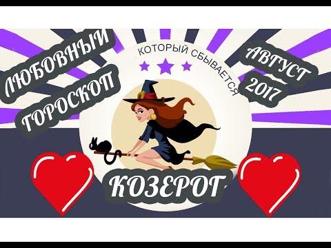 Любовный гороскоп на сегодня для Овен, Телец, Близнецы