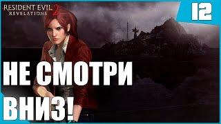 Resident Evil: Revelations 2. Серия 12 [Не смотри вниз!]