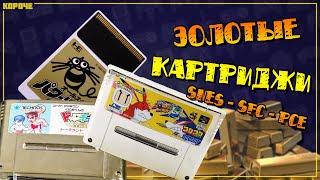 Игры на золотых картриджах для Mega Drive, SNES, PCE // Короче