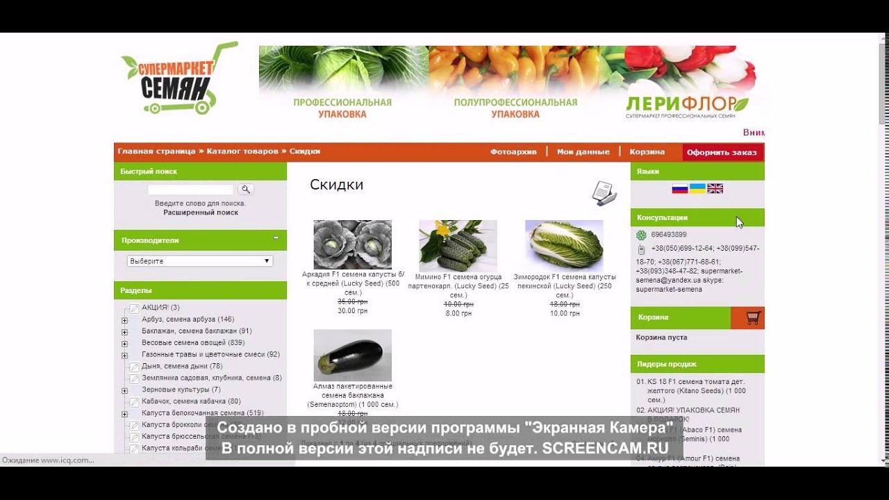 супермаркет семян интернет
