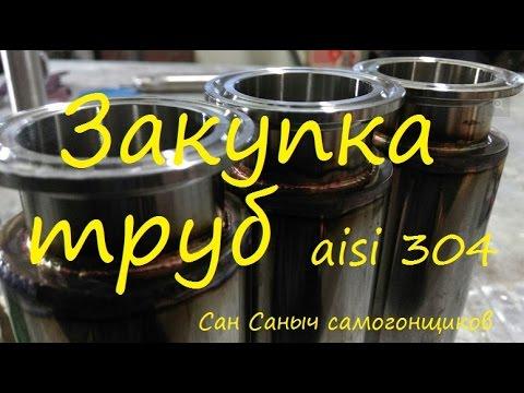 Как я в Китае трубы покупаю Производство Китайских дистилляторов От Сан Саныча ))из YouTube · Длительность: 14 мин45 с