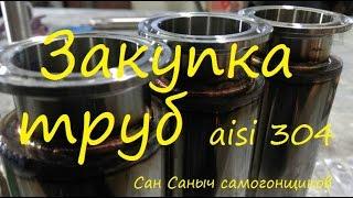 Как я в Китае трубы покупаю Производство Китайских дистилляторов От Сан Саныча ))(Видео как и где я покупаю трубы из нержавеющей стали и немного болтовни)) Сайт самогонщиков: http://samogonshikov.ru/, 2015-10-28T22:12:00.000Z)