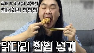 [먹방] 후배가 치킨집 오픈해서 썬더치킨 먹방했습니다 …