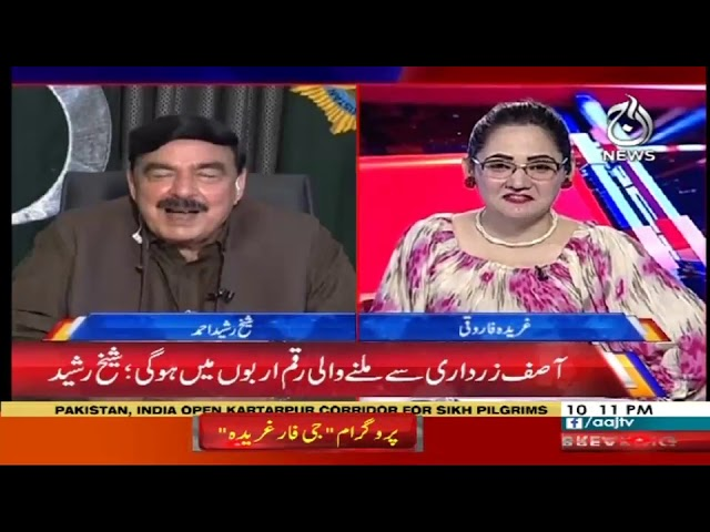 Exclusive Interview of Sheikh Rasheed | G For Gharidah | 9 November 2019 | Aaj News