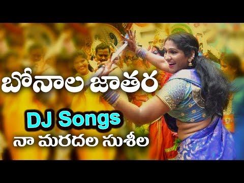 Bonalu Special - Na Maradala Susheela - Telugu Dj Songs - Volga Video