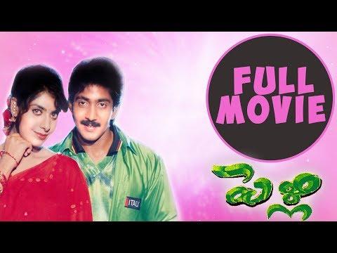 pelli-telugu-full-hd-movie-|-vadde-naveen-|-maheswari-|-kodi-ramakrishna-|-telugu-full-screen