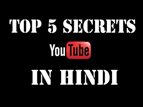 Top 5 youtube secrets in Hindi