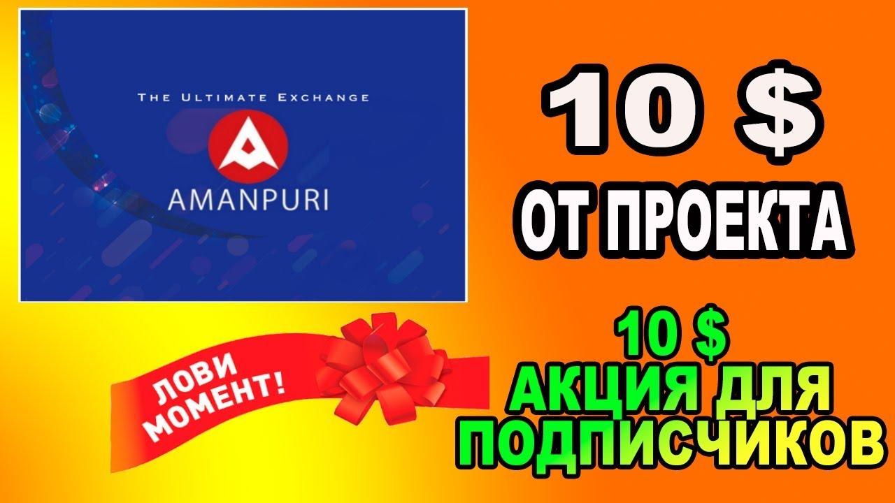 10 $ ОТ AMANPURI  +  10 $ АКЦИЯ ДЛЯ ПОДПИСЧИКОВ !!!   #AIRDROP  #BOUNTY  #ICO  #КРИПТОВАЛЮТА