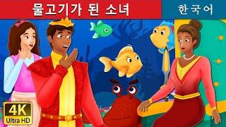 물고기가 된 소녀 | 동화 | 한국 동화