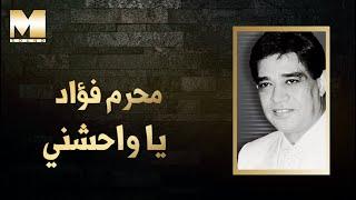 Moharam Fouad - Ya Waheshny (Audio) | محرم فؤاد - يا واحشني