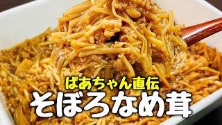 そぼろなめ茸|こっタソの自由気ままに【Kottaso Recipe】さんのレシピ書き起こし