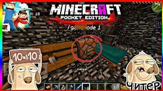 🔥 ГРИФ МАГАЗИНА С ЧИТАМИ MCPE MASTER [ Blockman Multiplayer for Minecraft PE ]